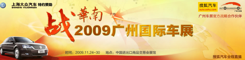 2009广州国际车展