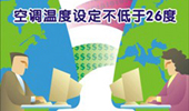 坎昆气候大会   适度空调全球行动倡议书
