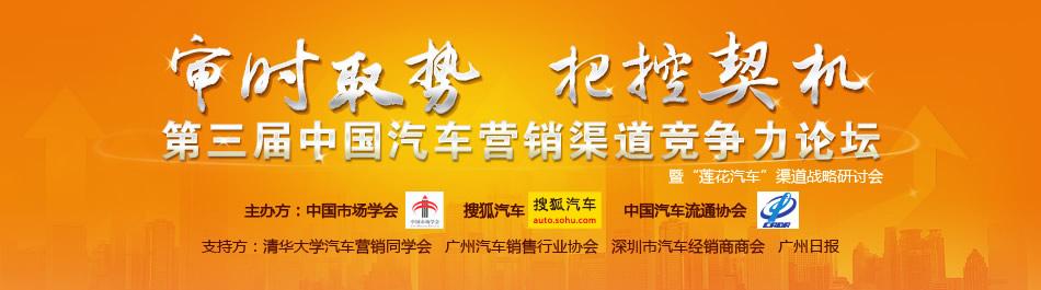第三届中国汽车营销渠道竞争力论坛