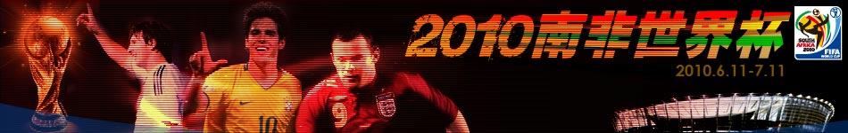 世界杯预选赛,国际足球,世界杯,巴西,意大利,阿根廷,西班牙,德国,英格兰,梅西,卡卡,小贝,卡佩罗