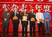 010年度产品颁奖现场