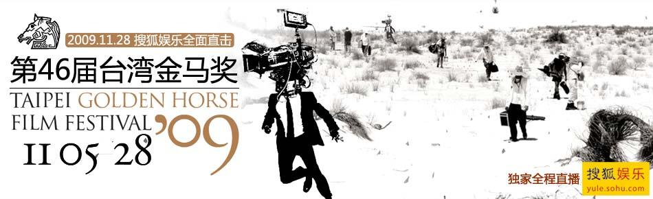 2009年金马奖的海报是以黑白色调为主,这张海报的设计创作灵感是取自摄影师李屏宾拍摄的照片,由此也透露了今年金马的主题概念是向摄影师致敬。今年金马奖的一大焦点是光影诗人李屏宾专题单元。九次入围金马奖最佳摄影,五次拿奖。1983年的《策马入林》到是枝裕和2009年的《空气人偶》,算是对李屏宾三十年摄影生涯的全方位回顾。关本良和姜秀琼合导的纪录片《乘着光影旅行-李屏宾的摄影人生》也将一并放映。