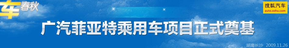 广汽菲亚特乘用车项目奠基