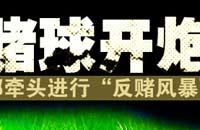 中国足坛扫赌风暴
