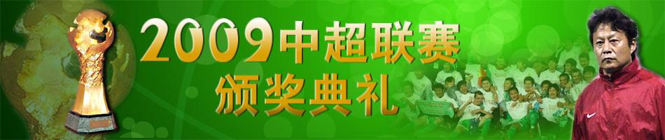 中超颁奖典礼,北京国安,河南建业,唐尧东,卡巴雷罗,曲波,邓卓翔,