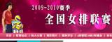 2009-2010全国女排联赛,全国女排联赛,郎平,广东恒大女排,天津女排,辽宁女排,上海女排,八一女排,浙江女排,女排国家队,女排美女