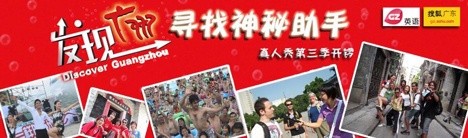 发现广州第三季,发现广州真人秀