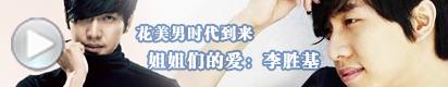 视频:李胜基成为国民弟弟