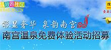 冰雪嘉年华系列活动第三期:南宫温泉免费泡