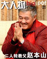 第二十四期:赵本山
