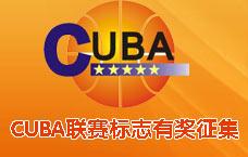 CUBA,CUBA联赛,大学生篮球联赛,CUBA大学生篮球联赛,大学篮球联赛