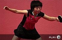 乒球女单中国锁定冠军