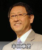 十大风云人物之:丰田汽车总裁丰田章男 丰田改革领军者