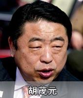 十大风云人物:上汽集团董事长胡茂元 多事之秋显英雄