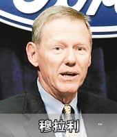 十大风云人物之:福特汽车总裁穆拉利 带领福特成功过冬