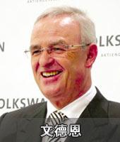 十大风云人物之:大众汽车总裁文德恩 低调的全球第一人