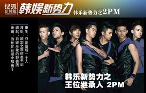 韩乐新势力之2PM