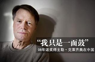 诺奖得主勒·克莱齐奥在中国