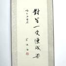 余秋雨 字画