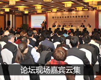 中美商会合作发展论坛