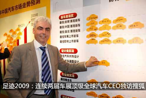 连续两届车展顶级全球汽车CEO独访搜狐