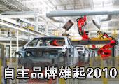 """中国自主品牌将""""雄起""""2010年"""