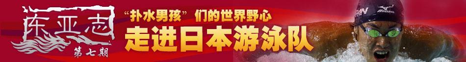 东亚运动会,东亚志第七期