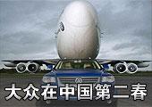 大众汽车在中国第二春