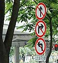 广州最雷人交通标志