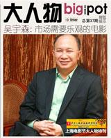 第三十七期:吴宇森
