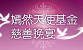 2006嫣然天使基金慈善晚宴