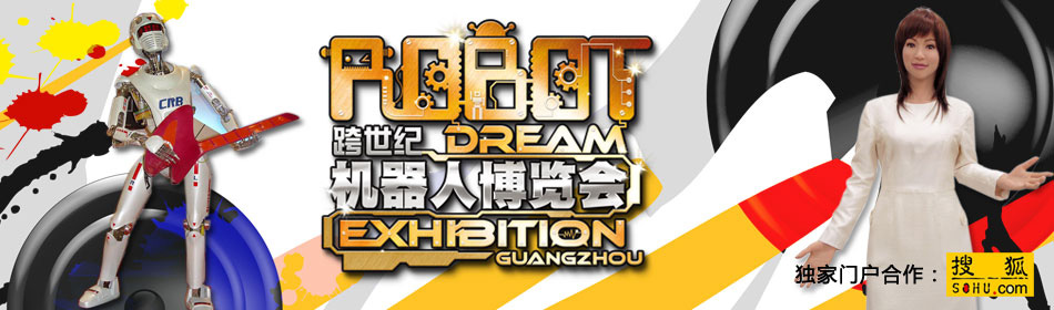 广州机器人博览会,跨世纪机器人博览会