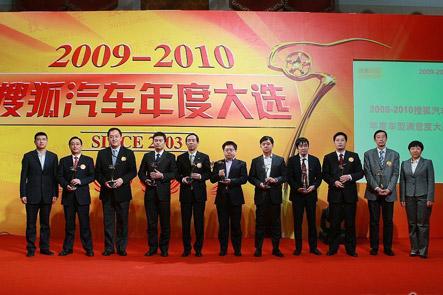 2009搜狐汽车年度车型满意度大奖 九大车型满意度分项奖