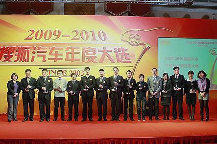 2009搜狐汽车年度车型满意度大奖 获奖企业人员合影