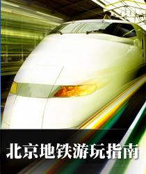 北京地铁游玩指南