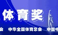 2002中国电视体育奖