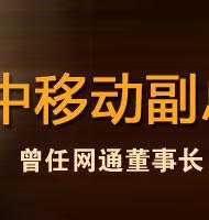 张春江,中国移动,网通,张春江被查,移动副总裁,电信业腐败