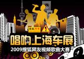2009车友视频歌曲大赛