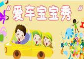 搜狐爱车宝宝评选