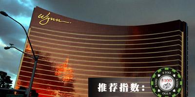 全球最豪华的赌场式Wynn酒店