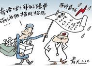 """""""医疗事故举证""""改革"""