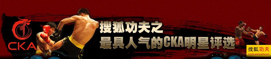 搜狐功夫之最具人气的CKA明星评选,CKA中国武术散打超级联赛,散打比赛,散打联赛,散打视频,散打宝贝,散打明星,边茂富,张开印,徐吉福,刘玉春,吕猛,散打图片