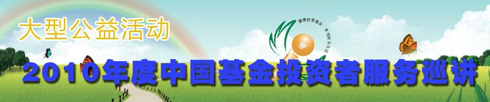 基金巡讲2010,安心投资健康生活,搜狐基金