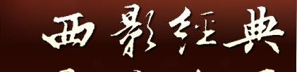 搜狐高清影视剧频道—西影经典影片专区