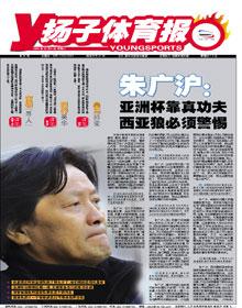 《扬子体育报》