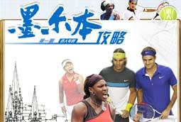 墨尔本攻略,观战指南,澳网,2010年澳网,澳大利亚网球公开赛