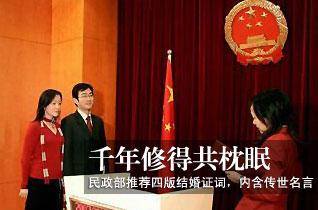 民政部推荐四版结婚证词
