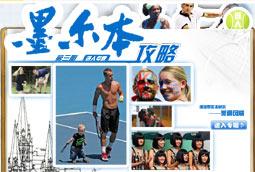 墨尔本攻略,澳网美丽风情,澳网,2010年澳网,澳大利亚网球公开赛