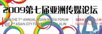 第七届亚洲传媒论坛