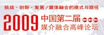 中国第二届媒介融合高峰论坛